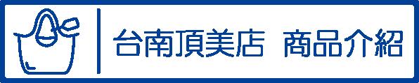 Tainan-01